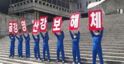 [보도자료] 금강/영산강 보 처리 방안 원안 확정하라!