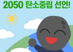 [에너지기후] 해냈습니다! 대통령의 '2050 탄소 중립 선언'