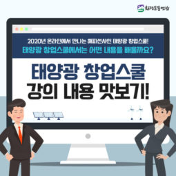 [온라인 태양광창업스쿨] 태양광창업스쿨 강의내용 맛보기!