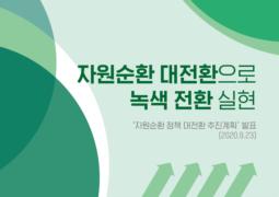 [자원순환] 환경부의 '자원순환 정책 대전환', 언제까지 기업의 자발성으로만 연명할 것인가?