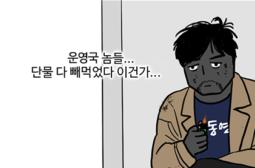 [#석탄씨를구해줘] 16화. 일종의 연예인 병