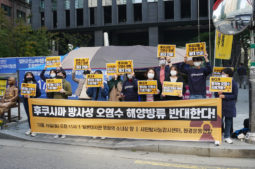 [기자회견문] 후쿠시마 방사능 오염수 해양 방류를 반대한다!
