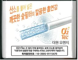 [자원순환]  '미세플라스틱 담배 필터가 친환경?' 허위 광고로 소비자 기만한 KT&G