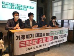"""[보도자료] 72명 국회의원, 기후위기 막으려면 """"석탄발전 퇴출 시한 마련해야"""""""