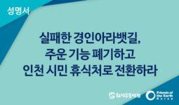 [성명서] 실패한 경인아라뱃길, 주운 기능 폐기하고 인천 시민 휴식처로 전환하라