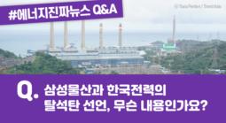 #에너지진짜뉴스 – 삼성물산과 한국전력의 탈석탄 선언, 무슨 내용인가요?