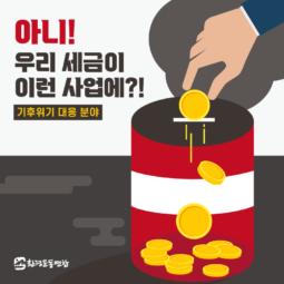 [2021 예산안 카드뉴스] 아니, 우리 세금이 '석탄발전 지원' 사업에?