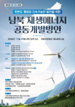 [잠정연기][제6회 RE100 포럼] 한반도 평화와 지속가능한 발전을 위한 남북 재생에너지 공동개발방안