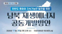 [잠정연기]'한반도 평화와 지속가능한 발전을 위한 남북 재생에너지 공동개발방안' 정책토론회 개최
