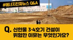 #에너지진짜뉴스 – 신한울 3,4호기 건설이 위험한 이유는 무엇인가요?