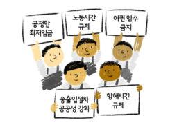 [세계 노예제 철폐의 날] 한국 어선에서 발생하는 현대판 노예제 철폐를 촉구하는 캠페인 진행
