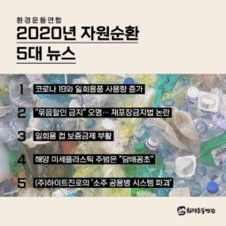[자원순환] 환경운동연합, '2020년 자원순환 5대 뉴스' 선정