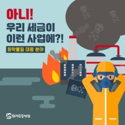 [2021 예산안 카드뉴스] 아니, 우리 세금이? '화학안전 분야'