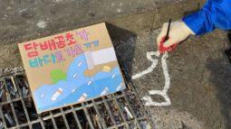 [사후보도자료]빗물받이 꽁초투기 금지<바다의시작>캠페인 진행
