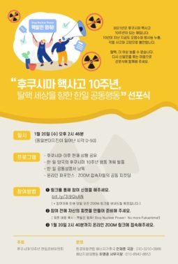 [온라인 퍼포먼스 참여] <후쿠시마 핵사고 10주년, 탈핵 세상을 향한 한일 공동행동 선포식>에 함께 해주세요!