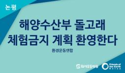 [논평] 해양수산부 돌고래 체험금지 계획 환영한다