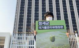[활동소식]정세균 국가물관리위원장님! 4대강 자연성 회복을 결정해주세요.