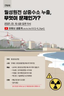[간담회 영상+자료] 월성원전 삼중수소 누출, 무엇이 문제인가?
