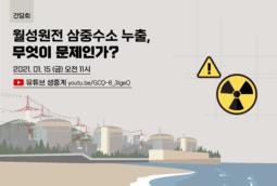 [간담회 보도자료] 월성원전 삼중수소 누출, 무엇이 문제인가?