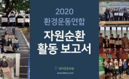 [자원순환] 환경운동연합, 「2020 자원순환 활동 보고서」 발간