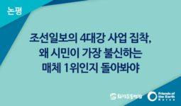 [논평] 조선일보의 4대강 사업 집착, 왜 시민이 가장 불신하는 매체 1위인지 돌아봐야