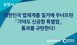 [성명서] 대한민국 법체계를 일거에 무너뜨린 「가덕도 신공항 특별법」 통과를 규탄한다!