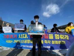 [논평] '가덕도 신공항 특별법' 철회하고 탄소중립 이행하라