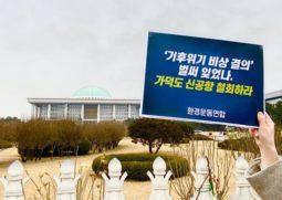 [보도자료] 국회는 '절차무시, 기후침묵 「가덕도 신공항 특별법」' 즉각 철회하라
