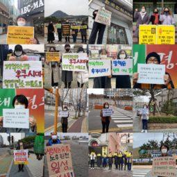 기억하라, 후쿠시마! 전국 동시다발 1인 시위 사진