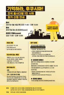 [참여] 기억하라, 후쿠시마! 전국 동시다발 1인 시위에 함께해주세요 _ 2/25(목) 오전11:30~12:30
