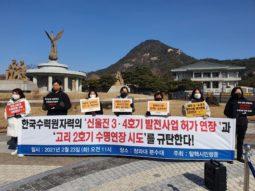 [기자회견문] 정부는 신울진3,4호기 공사계획 인가기간 연장결정 취소하고, 탈핵공약을 책임지고 이행하라!