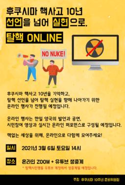[온라인행사]후쿠시마 핵사고 10년. 선언을 넘어 실현으로, 탈핵 ONLINE_ 3/6(토) 14시