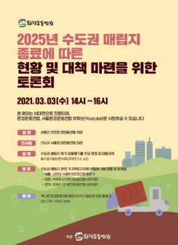 [취재요청서] 환경운동연합, 2025년 수도권 매립지 현황 및 대책 마련을 위한 공개 토론회 개최