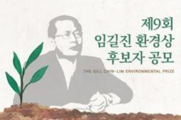 제9회 임길진 환경상 후보자 공모_4/2(금)접수마감