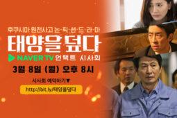 [참여] <태양을 덮다> 네이버TV 언택트 시사회_3/8(월)오후8시