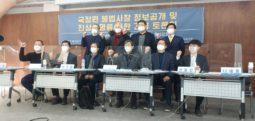 [토론회 후기] 국정원 불법사찰 정보공개 및 진상규명을 위한 긴급 토론회