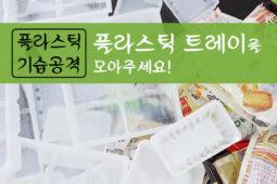 [자원순환]플라스틱트레이를 모아주세요(4/30일까지)