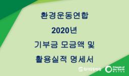 [공지]2020년 기부금 모금액 및 활용실적 명세서