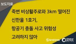 [보도자료] 죽변 비상활주로와 3km 떨어진 신한울 1호기, 항공기 충돌 사고 위험성 고려하지 않아