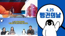 [보도자료] 펭귄의날 기념, 펭귄에게 크릴과 남극 생태계 돌려주기를 촉구하는 영상 콘텐츠 발행