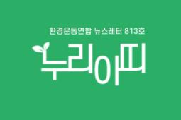 [누리아띠813호]서울시 0.04%만이 관리대상입니다
