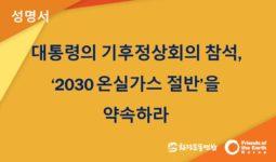 [성명서] 대통령의 기후정상회의 참석, '2030 온실가스 절반'을 약속하라