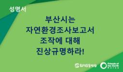 [성명서] 부산시는 자연환경조사보고서 조작에 대해 진상규명하라!