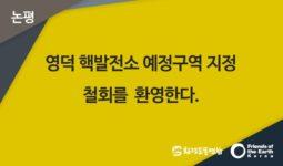[논평] 영덕 핵발전소 예정구역 지정 철회를 환영한다