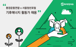 [채용]환경운동연합 X 서울청년포털 기후에너지 활동가 채용
