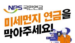 [참여] '미세먼지 연금'을 막아주세요!