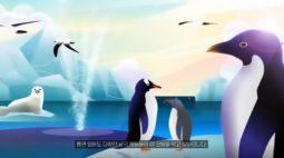 🐧2021 펭귄의 날 – 애니메이션🐧 남극에서 펭귄이 사라지는 이유는 무엇일까요?
