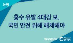 [논평] 홍수 유발 4대강 보, 국민 안전 위해 해체해야