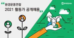 [채용] 환경운동연합 회원분야 활동가 모집_4/13(화)서류마감