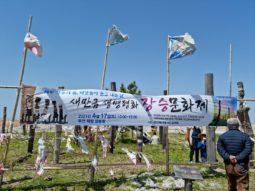 [현장소식] 새만금 생명평화 장승문화제